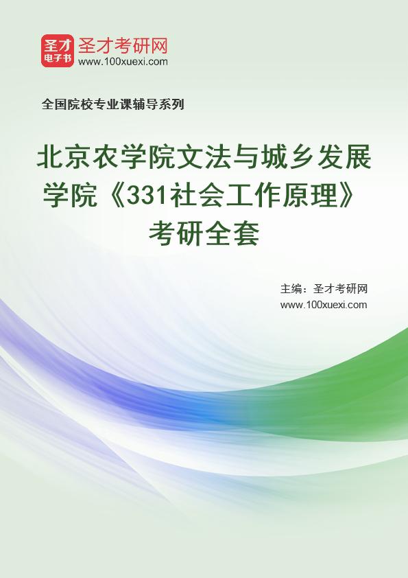 2021年北京农学院文法与城乡发展学院《331社会工作原理》考研全套