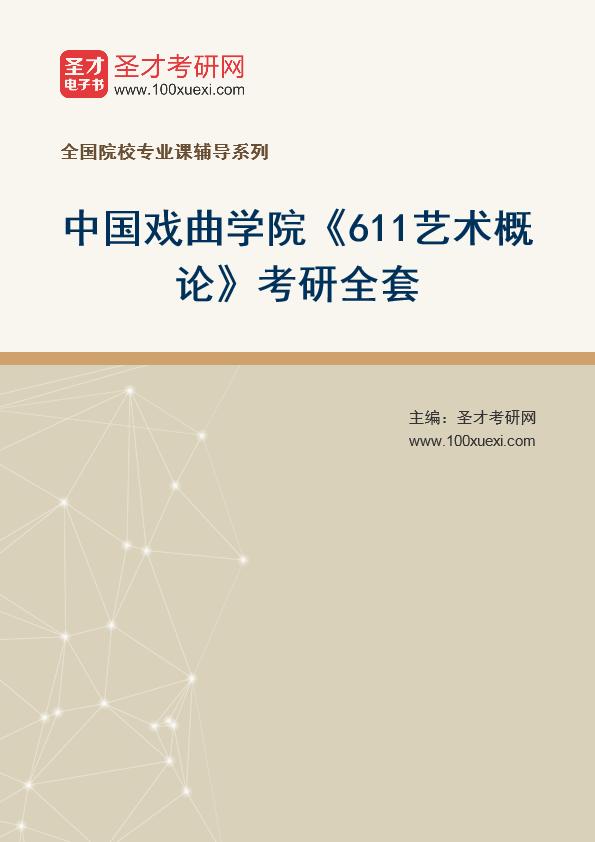2021年中国戏曲学院《611艺术概论》考研全套