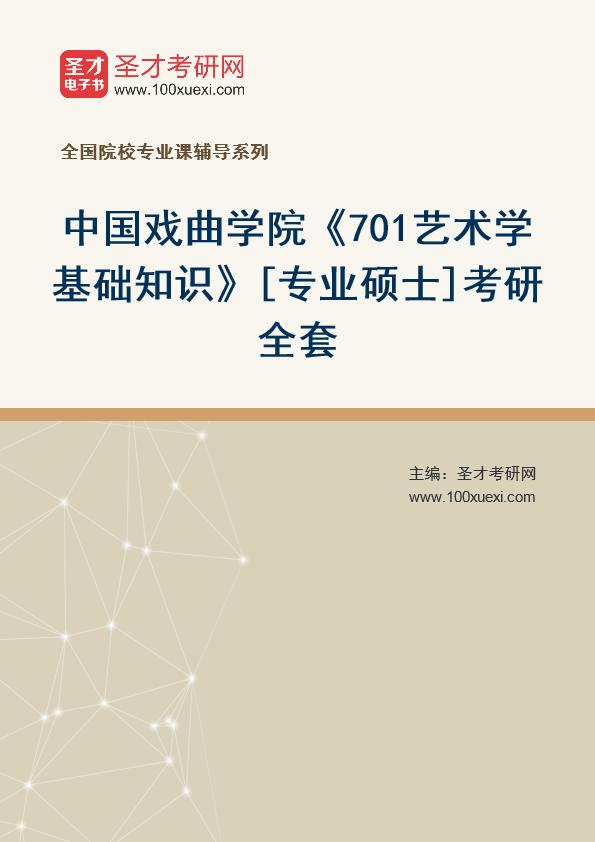 2021年中国戏曲学院《701艺术学基础知识》[专业硕士]考研全套