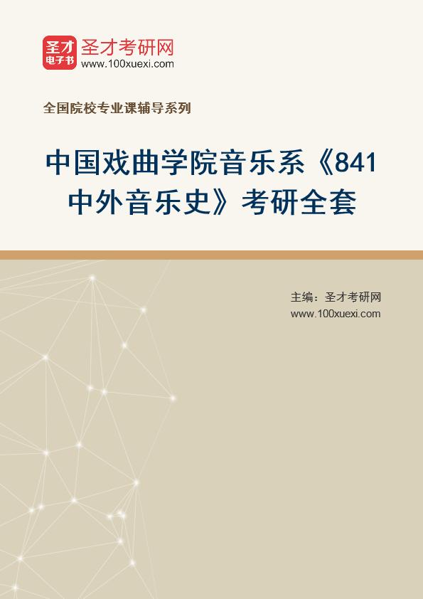 2021年中国戏曲学院音乐系《841中外音乐史》考研全套