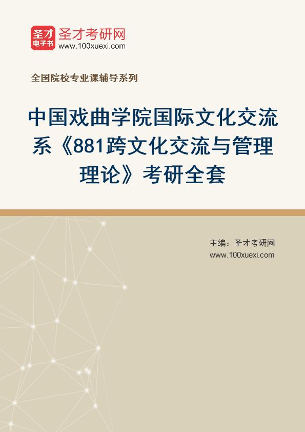 2021年中国戏曲学院国际文化交流系《881跨文化交流与管理理论》考研全套