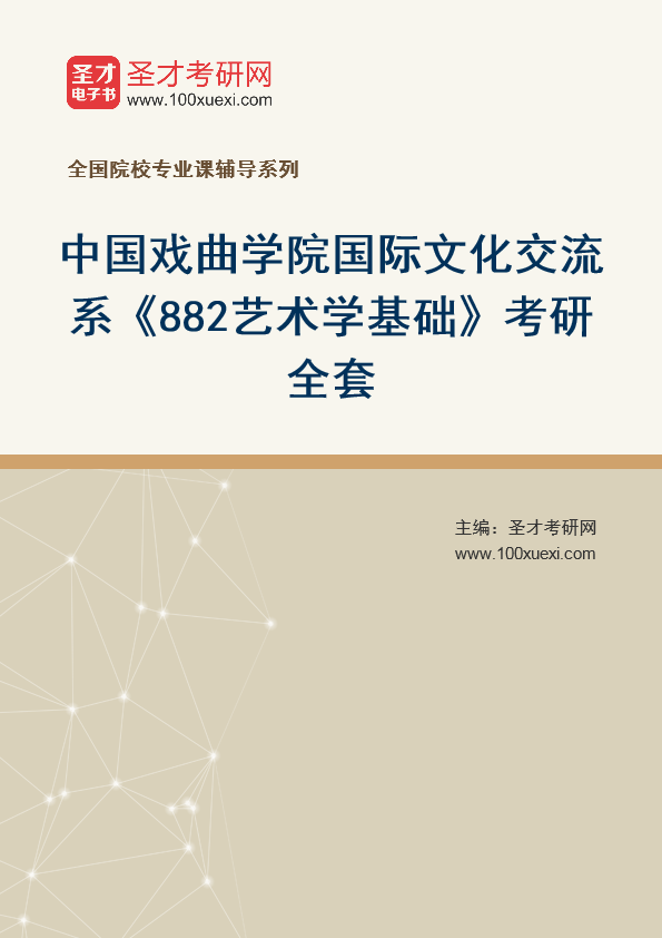 2021年中国戏曲学院国际文化交流系《882艺术学基础》考研全套