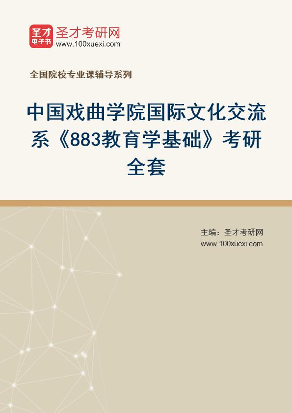 2021年中国戏曲学院国际文化交流系《883教育学基础》考研全套