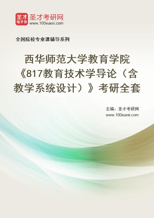 2021年西华师范大学教育学院《817教育技术学导论(含教学系统设计)》考研全套