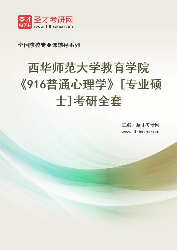 2021年西华师范大学教育学院《916普通心理学》[专业硕士]考研全套