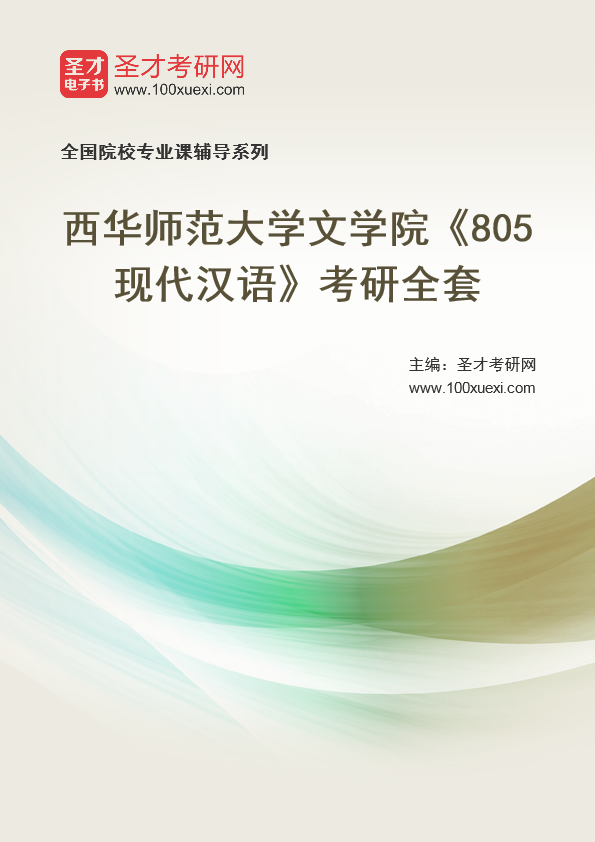 2021年西华师范大学文学院《805现代汉语》考研全套