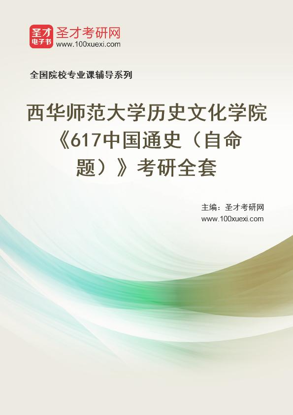 2021年西华师范大学历史文化学院《617中国通史(自命题)》考研全套