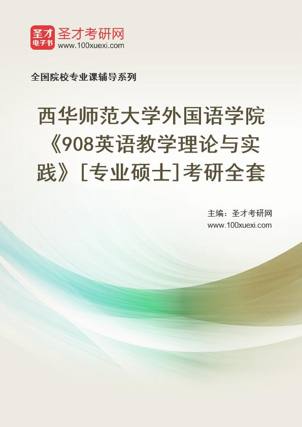 2021年西华师范大学外国语学院《908英语教学理论与实践》[专业硕士]考研全套