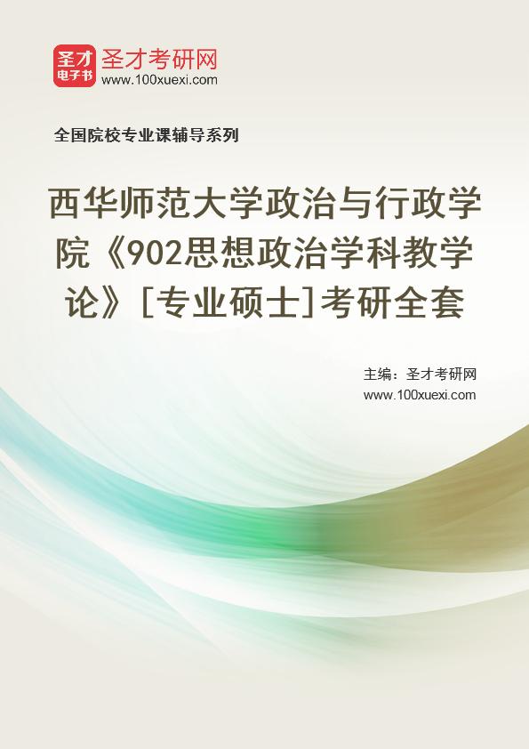 2021年西华师范大学政治与行政学院《902思想政治学科教学论》[专业硕士]考研全套