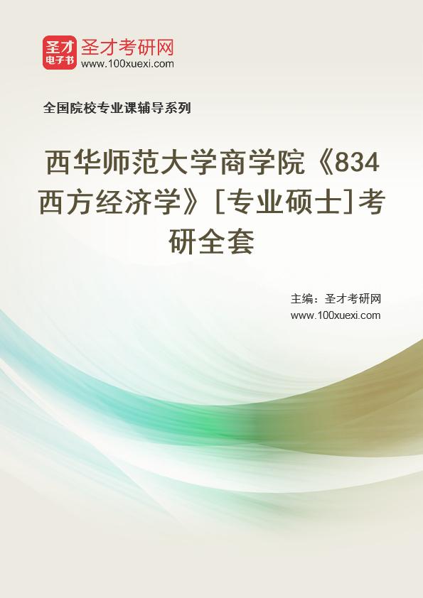 2021年西华师范大学商学院《834西方经济学》[专业硕士]考研全套
