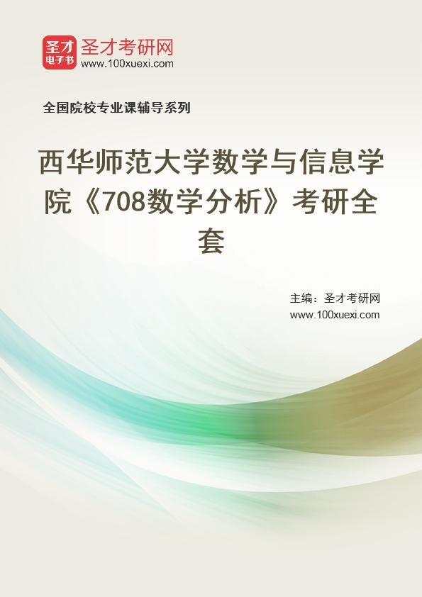 2021年西华师范大学数学与信息学院《708数学分析》考研全套