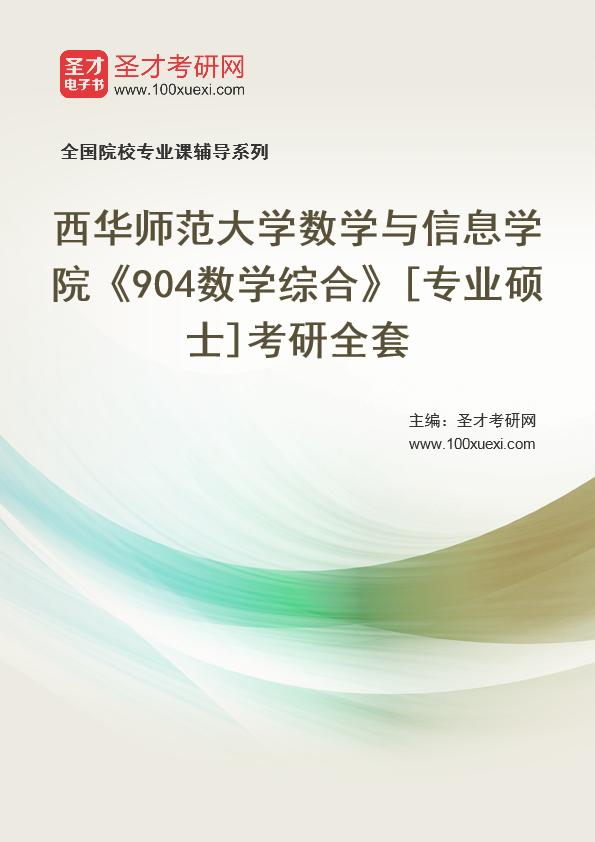 2021年西华师范大学数学与信息学院《904数学综合》[专业硕士]考研全套