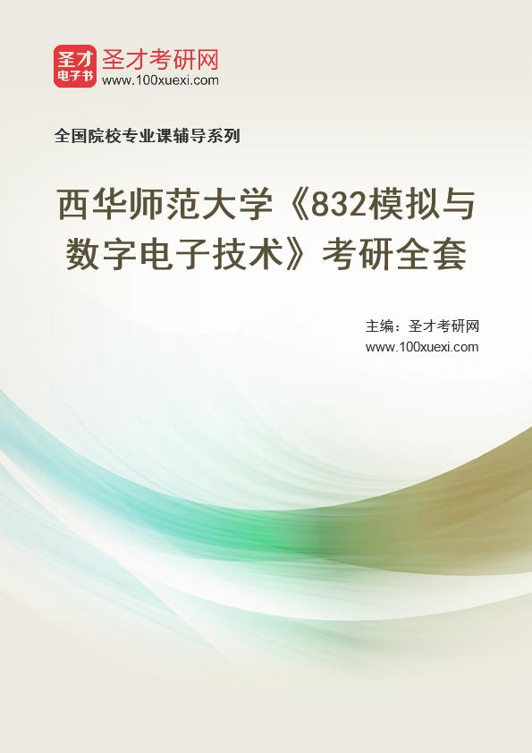 2021年西华师范大学《832模拟与数字电子技术》考研全套