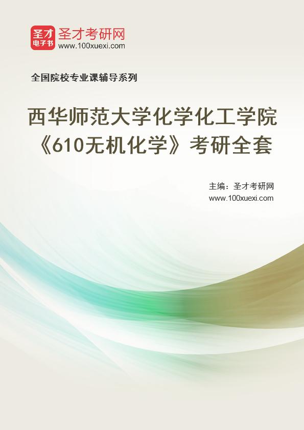 2021年西华师范大学化学化工学院《610无机化学》考研全套