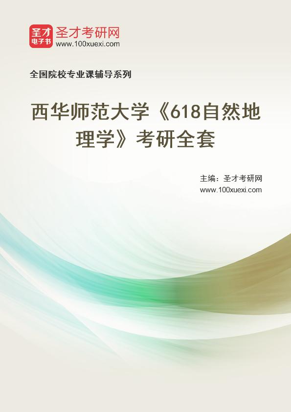 2021年西华师范大学《618自然地理学》考研全套