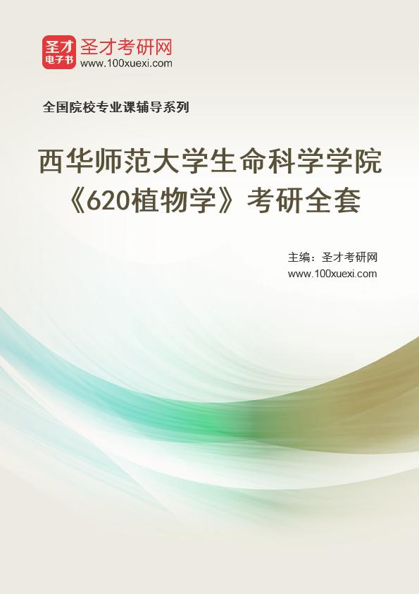 2021年西华师范大学生命科学学院《620植物学》考研全套