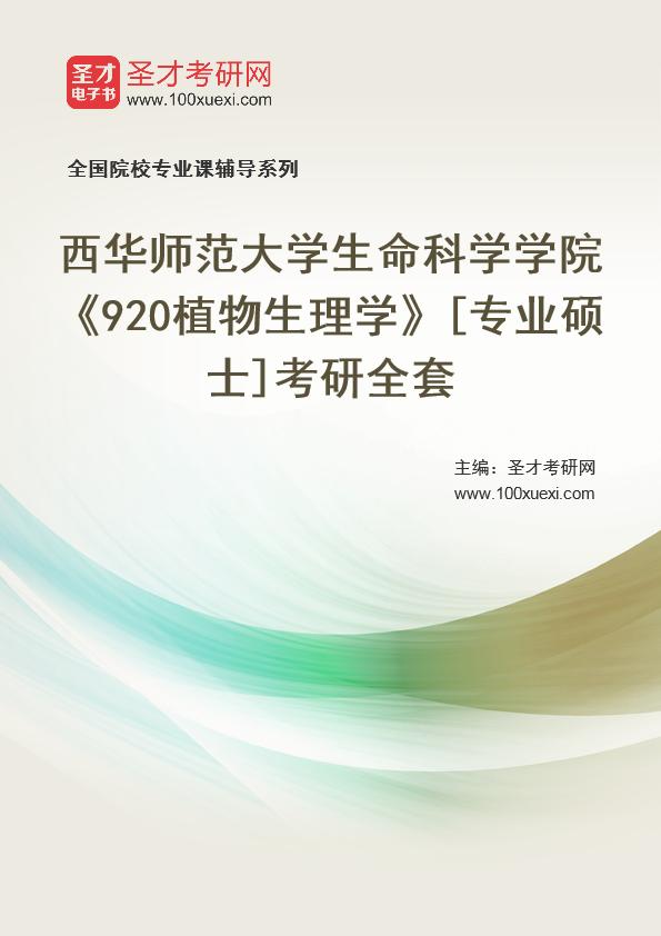 2021年西华师范大学生命科学学院《920植物生理学》[专业硕士]考研全套