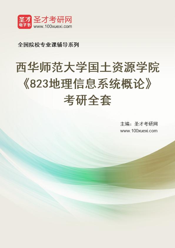 2021年西华师范大学国土资源学院《823地理信息系统概论》考研全套