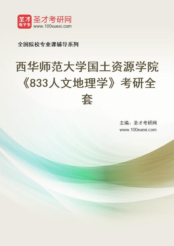 2021年西华师范大学国土资源学院《833人文地理学》考研全套