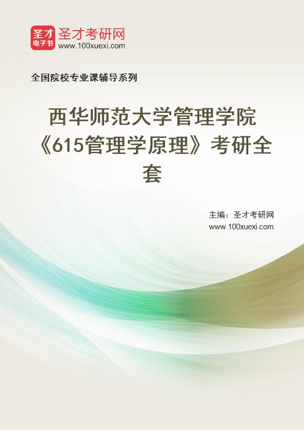 2021年西华师范大学管理学院《615管理学原理》考研全套