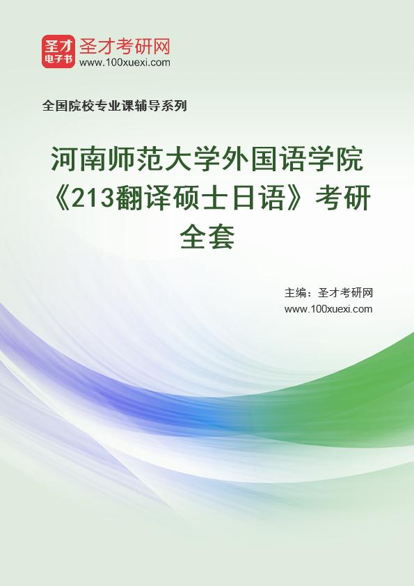 2021年河南师范大学外国语学院《213翻译硕士日语》考研全套