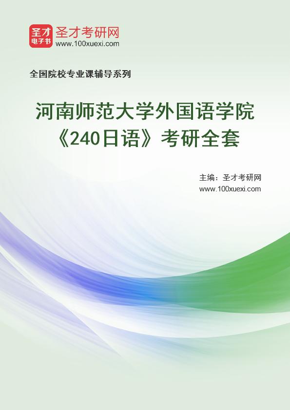 2021年河南师范大学外国语学院《240日语》考研全套