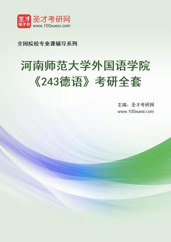 2021年河南师范大学外国语学院《243德语》考研全套