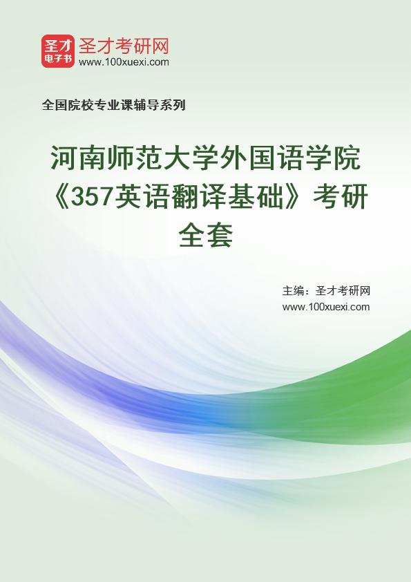2021年河南师范大学外国语学院《357英语翻译基础》考研全套