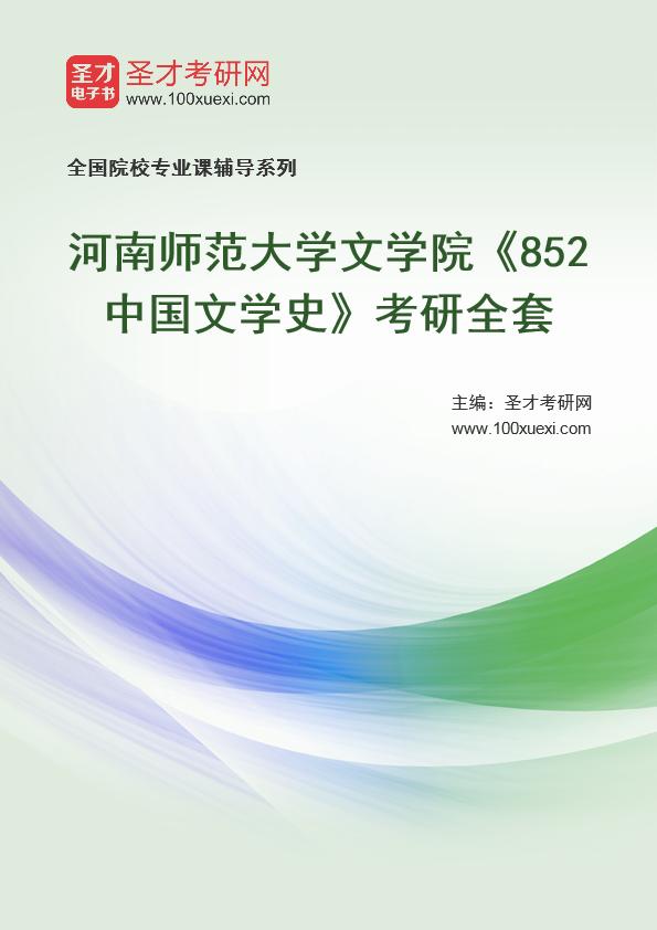 2021年河南师范大学文学院《852中国文学史》考研全套