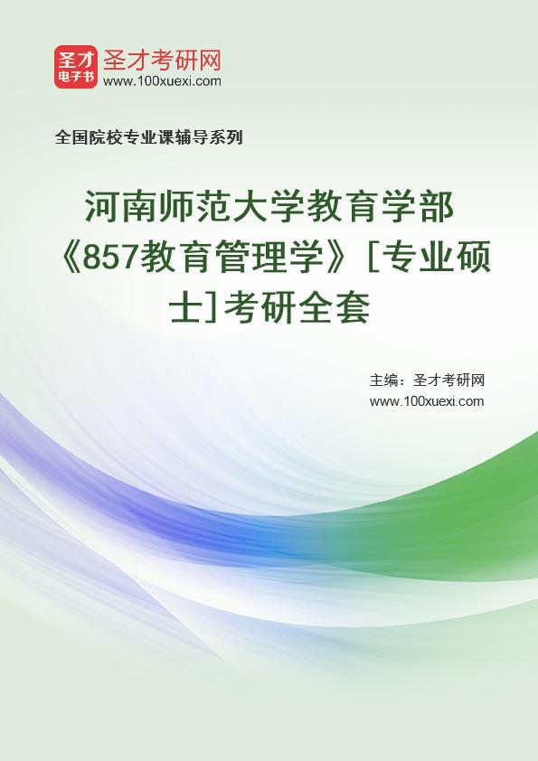 2021年河南师范大学教育学部《857教育管理学》[专业硕士]考研全套