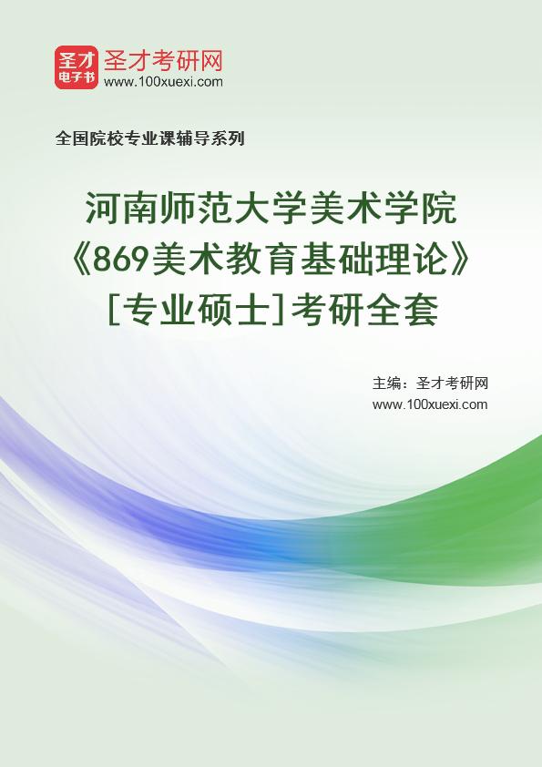 2021年河南师范大学美术学院《869美术教育基础理论》[专业硕士]考研全套
