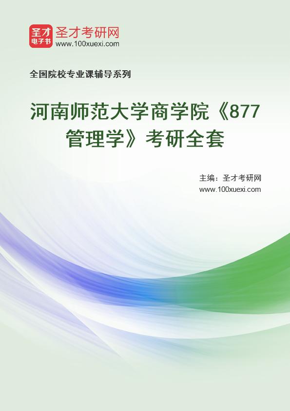 2021年河南师范大学商学院《877管理学》考研全套