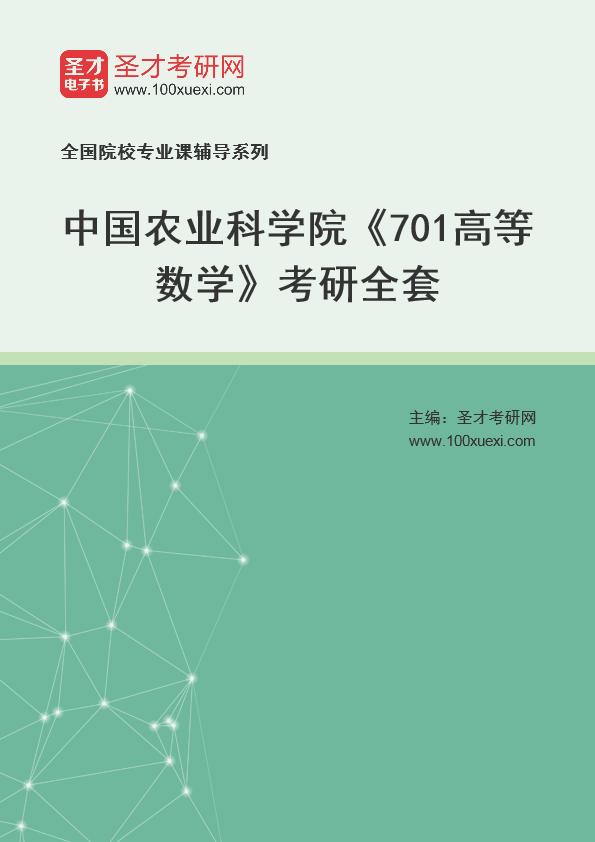 2021年中国农业科学院《701高等数学》考研全套