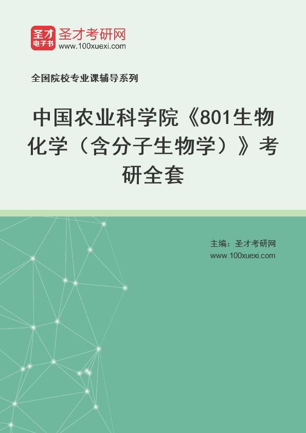 2021年中国农业科学院《801生物化学(含分子生物学)》考研全套