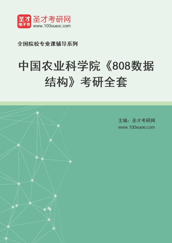 2021年中国农业科学院《808数据结构》考研全套