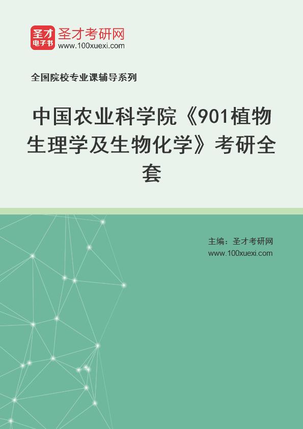 2021年中国农业科学院《901植物生理学及生物化学》考研全套