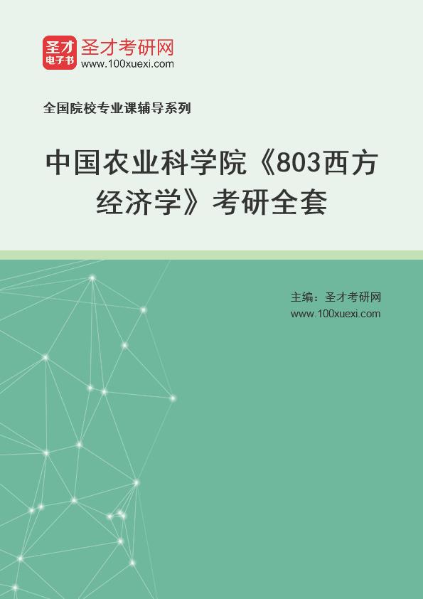 2021年中国农业科学院《803西方经济学》考研全套