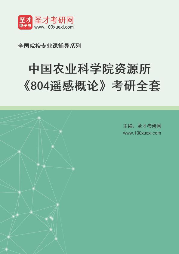 2021年中国农业科学院资源所《804遥感概论》考研全套