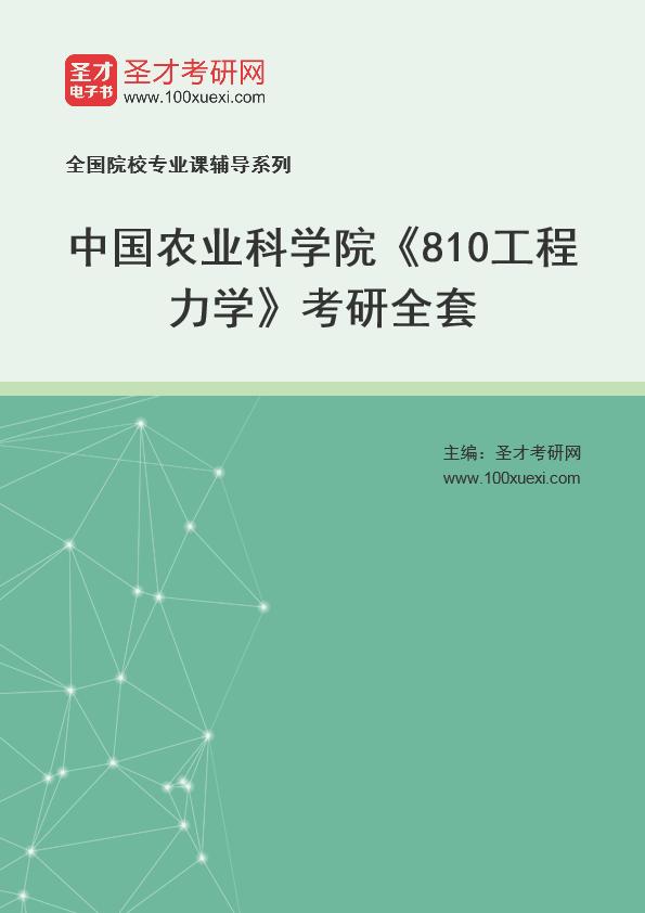 2021年中国农业科学院《810工程力学》考研全套