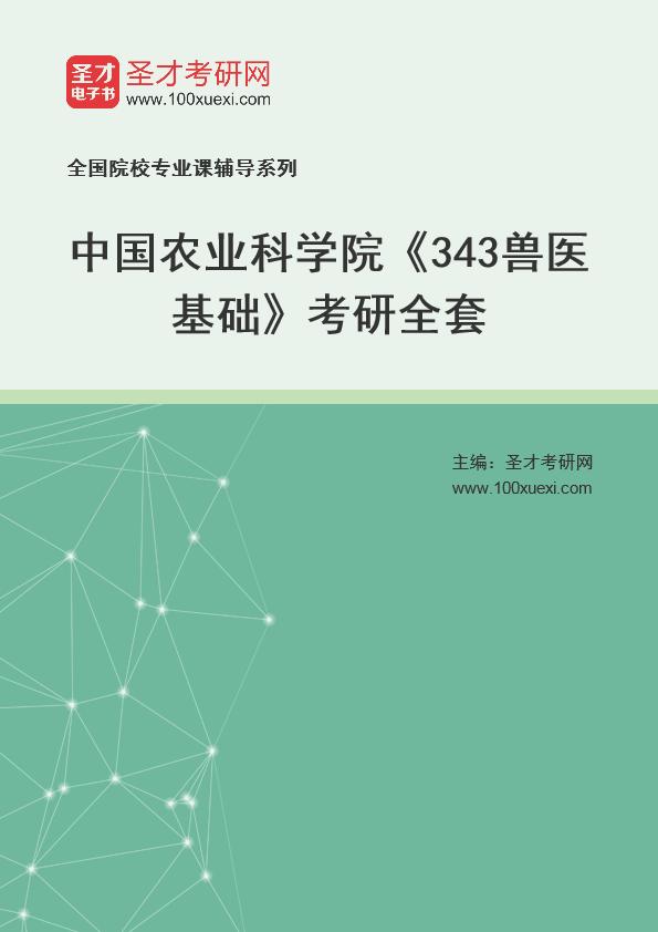 2021年中国农业科学院《343兽医基础》考研全套
