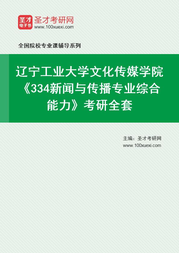 2022年辽宁工业大学文化传媒学院《334新闻与传播专业综合能力》考研全套