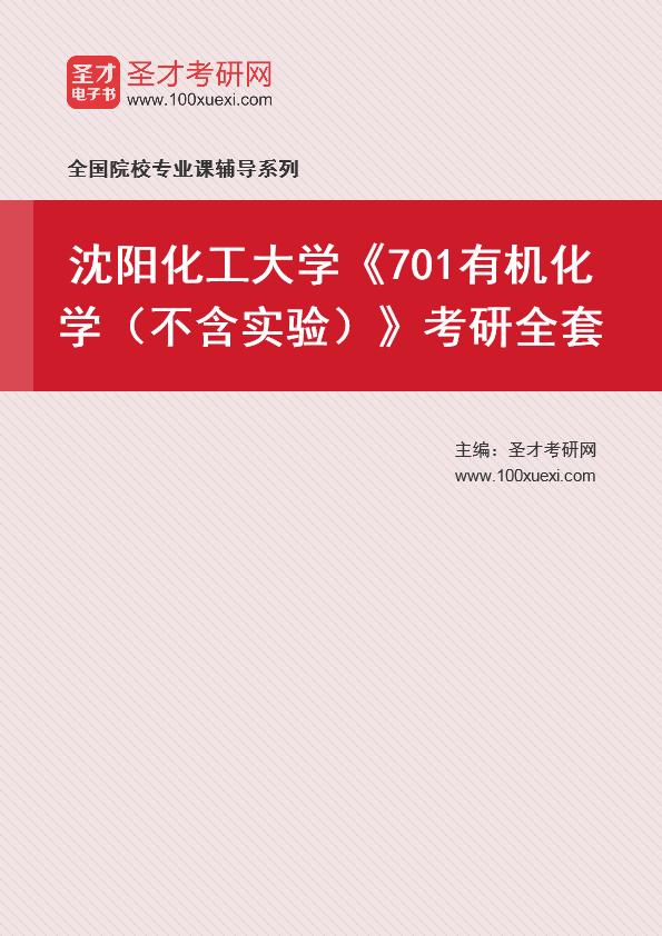 2021年沈阳化工大学《701有机化学(不含实验)》考研全套