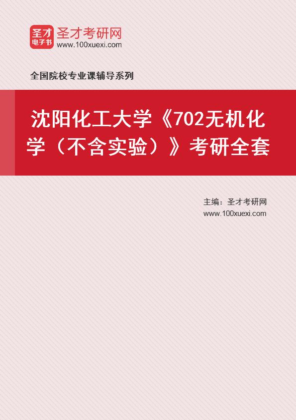 2021年沈阳化工大学《702无机化学(不含实验)》考研全套