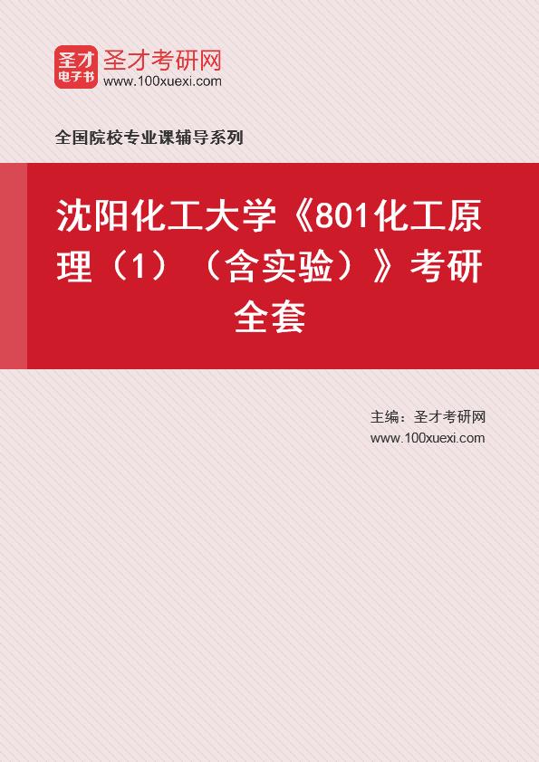 2021年沈阳化工大学《801化工原理(1)(含实验)》考研全套