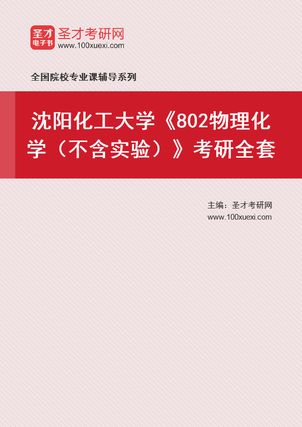 2021年沈阳化工大学《802物理化学(不含实验)》考研全套