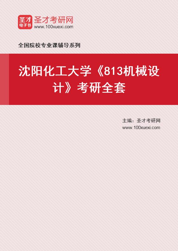 2021年沈阳化工大学《813机械设计》考研全套