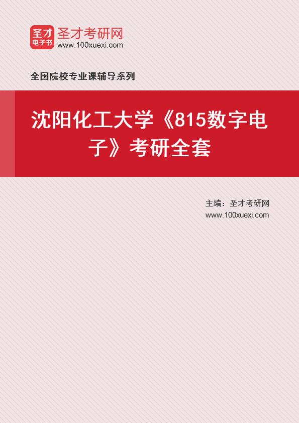 2021年沈阳化工大学《815数字电子》考研全套