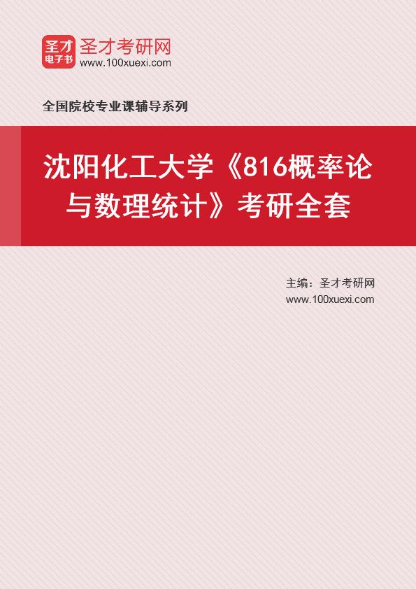 2021年沈阳化工大学《816概率论与数理统计》考研全套