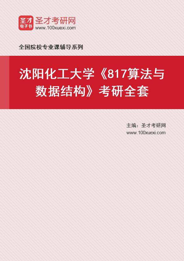 2021年沈阳化工大学《817算法与数据结构》考研全套