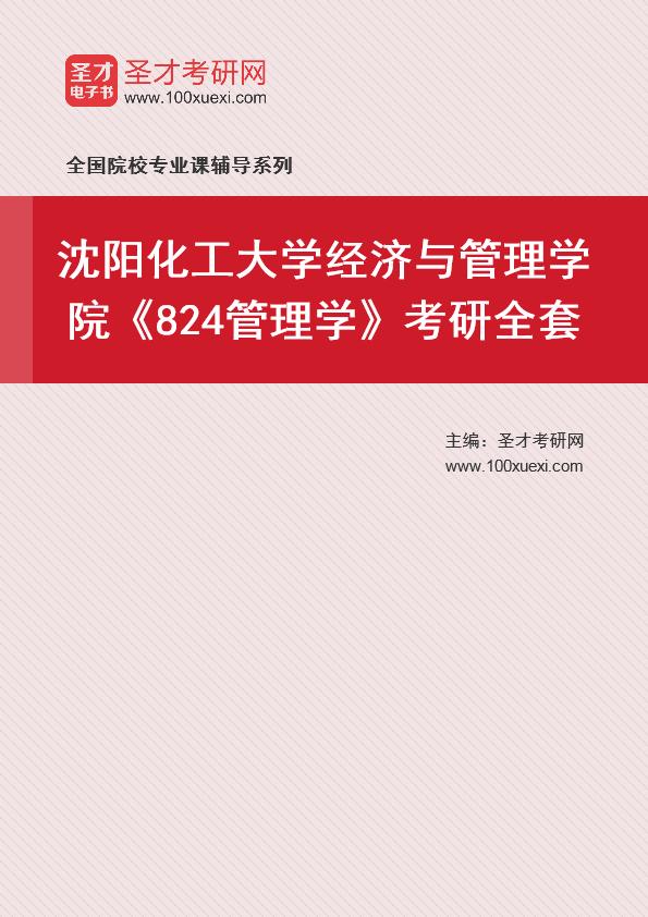 2021年沈阳化工大学经济与管理学院《824管理学》考研全套